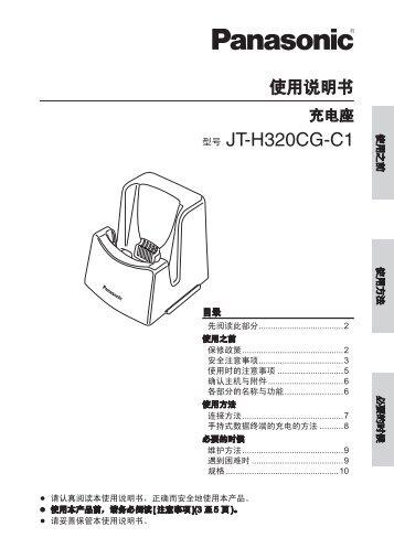 使用说明书充电座JT-H320CG-C1 - Panasonic