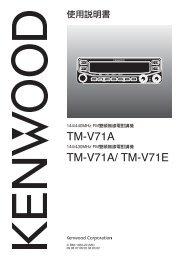 TM-V71E - Kenwood