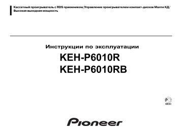 KEH-Р6010R KEH-Р6010RB