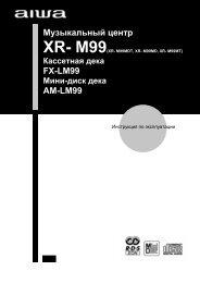 Музыкальный центр FX-LM99 AM-LM99 - Shopping