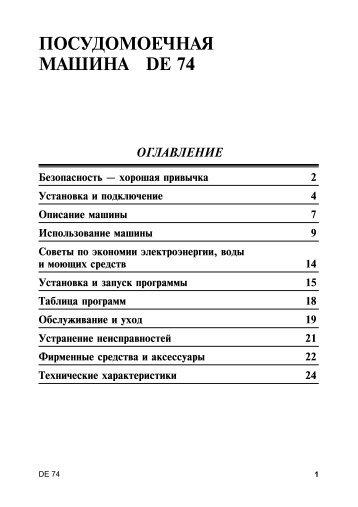 ПОСУДОМОЕЧНАЯ МАШИНА DE 74