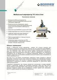 ????????? ?????????? 313 - Borries Markier-Systeme GmbH
