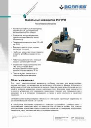 ????????? ?????????? 313 VVM - Borries Markier-Systeme GmbH