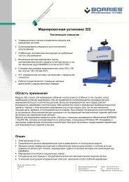 ????????????? ????????? 322 - Borries Markier-Systeme GmbH