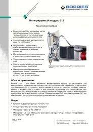 ????????????? ?????? 315 - Borries Markier-Systeme GmbH