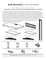 Инструкция по сборке Sanus PFFP2 на русском языке