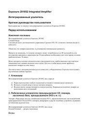 Инструкция по эксплуатации Exposure 2010s2 Int Amp