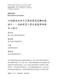 全文Full text (PDF) - The Chinese University of Hong Kong