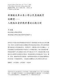 全文Full text (PDF) - The Chinese University of Hong Kong