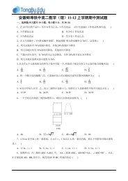 安徽蚌埠铁中高二数学(理)11-12 上学期期中测试题