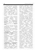 enisa da sagnobrivi Sinaarsis integrirebuli swavlebis ... - Page 4