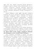 saxelmZRvanelo gamoicema euTos erovnul umciresobaTa umaRlesi - Page 6