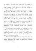 saxelmZRvanelo gamoicema euTos erovnul umciresobaTa umaRlesi - Page 7