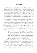 enisa da sagnis integrirebuli swavleba dawyebiT ... - ganatleba.ge - Page 5