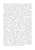 enisa da sagnis integrirebuli swavleba dawyebiT ... - ganatleba.ge - Page 6