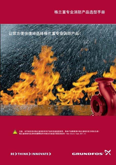 格兰富专业消防产品选型手册让您方便快捷地选择格兰富 ... - Grundfos
