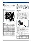 UPS 40-30 - Grundfos - Page 7