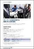 グルンドフォス サービスのご案内 - Grundfos - Page 6