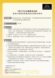 「2012 年台北國際食品展」 廠商付費贊助展覽相關宣傳物品辦法
