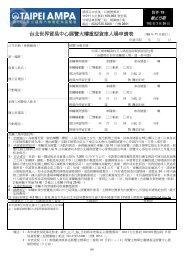 台北世界貿易中心展覽大樓重型貨車入場申請表(99 年11 月修訂)