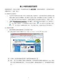 線上申請系統使用說明