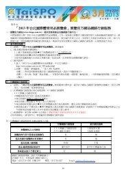 「2013 年台北國際體育用品展覽會」展覽官方網站網路行銷服務