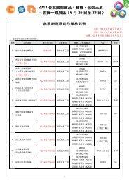 2013 台北國際食品、食機、包裝三展– 世貿一館展區(6 月26 日至29 日 ...