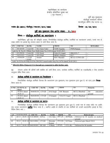 Posting of CISF Personnel