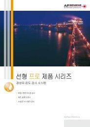 Linear Pro Series Oil Brochure - AP Sensing