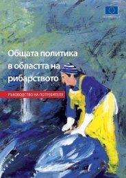 Общата политика в областта на рибарството - Europa