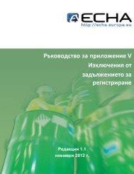 Ръководство за приложение V Изключения от ... - ECHA - Europa