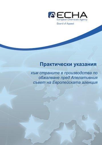 в) такса за обжалване - ECHA - Europa