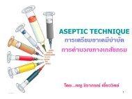 Aseptic technique ในการเตรียมยาเคมีบำบัด
