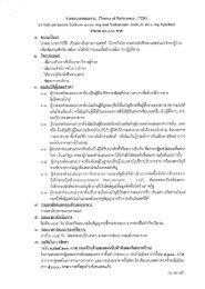 Page 1 ifiwauwimlmmu (Terms of Reference : TOR) Elfi ...