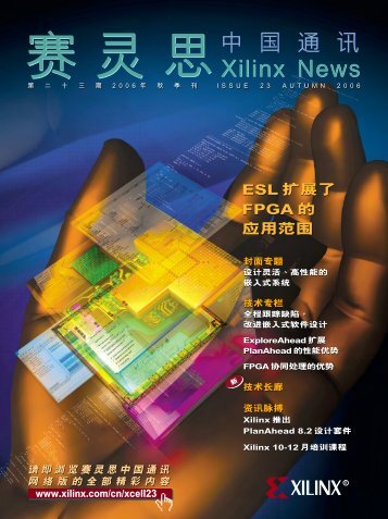 第二十三期: ESL扩展了FPGA的应用范围 - Xilinx