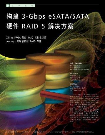 构建3-Gbps eSATA SATA - Xilinx