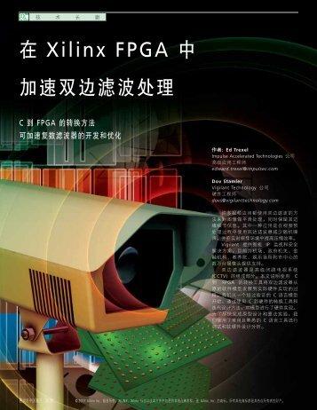 在Xilinx FPGA中加速双边滤波处理