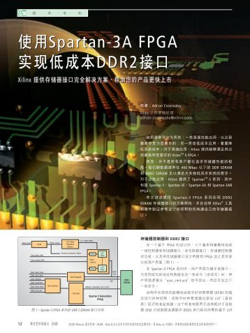 使用Spartan-3A FPGA 實現低成本DDR2接口使用Spartan-3A ... - Xilinx