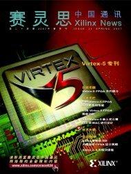 第二十四期: Virtex-5 FPGA 系列简介 - Xilinx