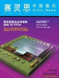 Xcell 杂志 - Xilinx