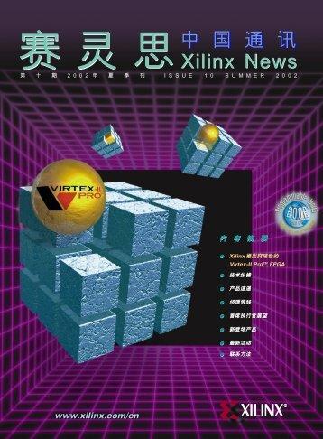 pdf file - 赛灵思- Xilinx
