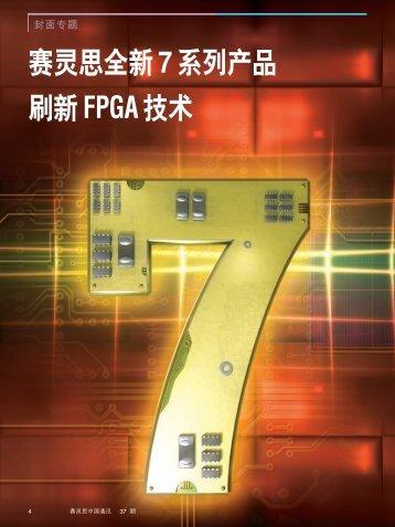 赛灵思全新7 系列产品刷新FPGA 技术 - Xilinx