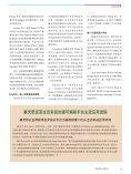 赛灵思全新7 系列产品刷新FPGA 技术 - Xilinx - Seite 6