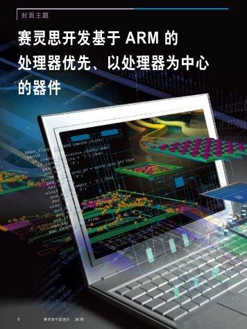赛灵思开发基于ARM 的处理器优先、以处理器为中心的器件 - Xilinx