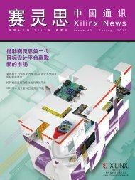 第43 期 - Xilinx