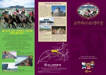 고쿠라경마장 (책자) [5.37MB] - Horse Racing in Japan