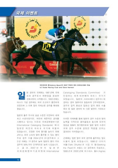 국제 이벤트 [PDF:804KB] - Horse Racing in Japan