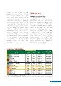 국제 이벤트 [PDF:804KB] - Horse Racing in Japan - Page 2