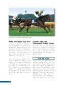 국제 이벤트 [PDF:804KB] - Horse Racing in Japan - Page 3