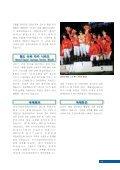 국제 이벤트 [PDF:804KB] - Horse Racing in Japan - Page 4